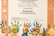 «Экология глазами детей»